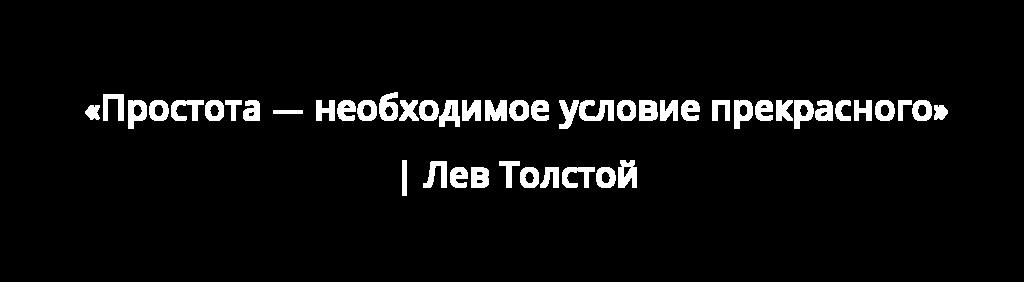 Цитата Льва Толстого