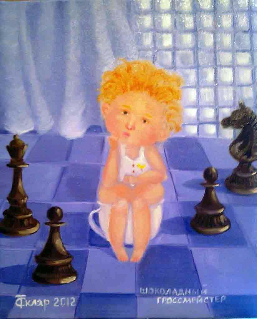 Картина Шоколадный гроссмейстер - автор Скляр Татьяна