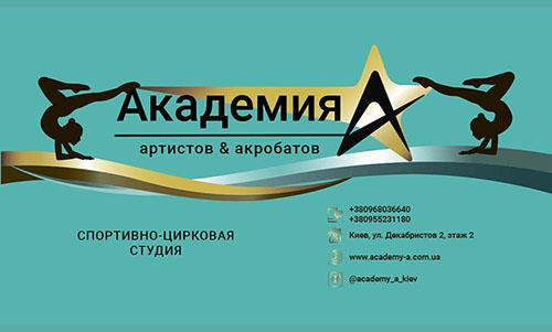 Визитка, заказать визитку, фирменный стиль, заказать фирменный стиль, Скляр Татьяна дизайнер