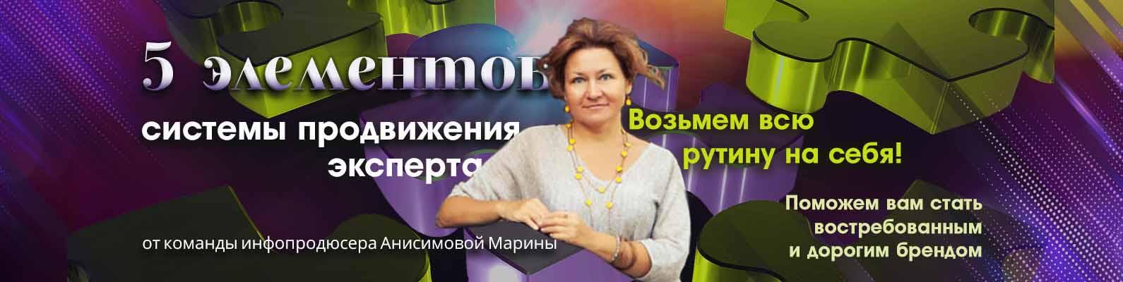 Марина Анисимова баннер