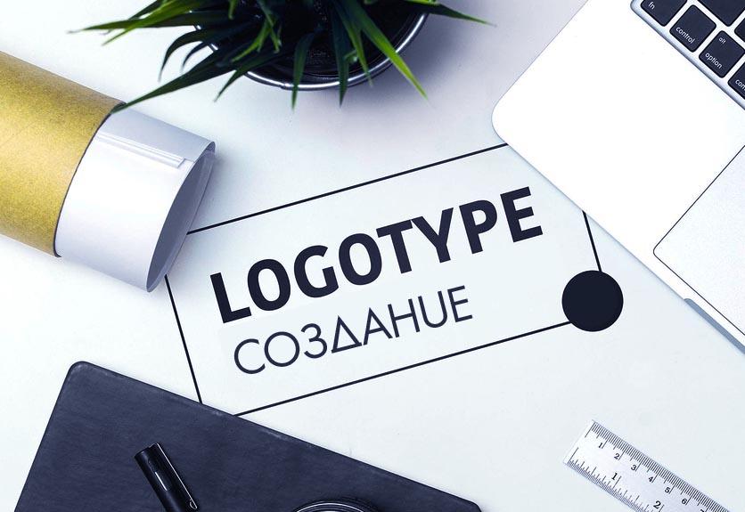 услуги по разработке и созданию логотипов