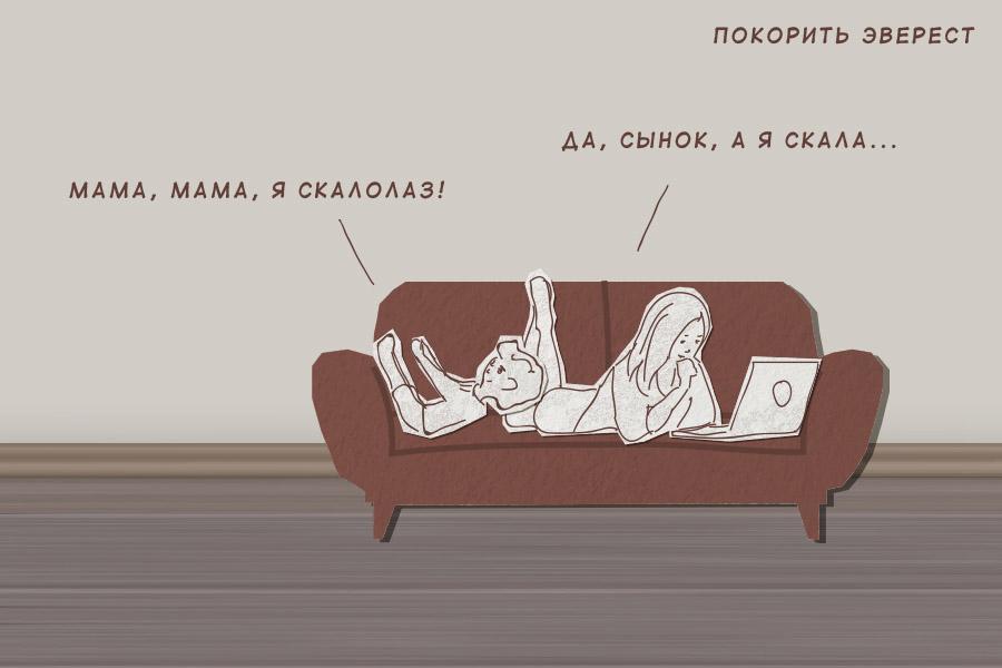 Игра с мамой