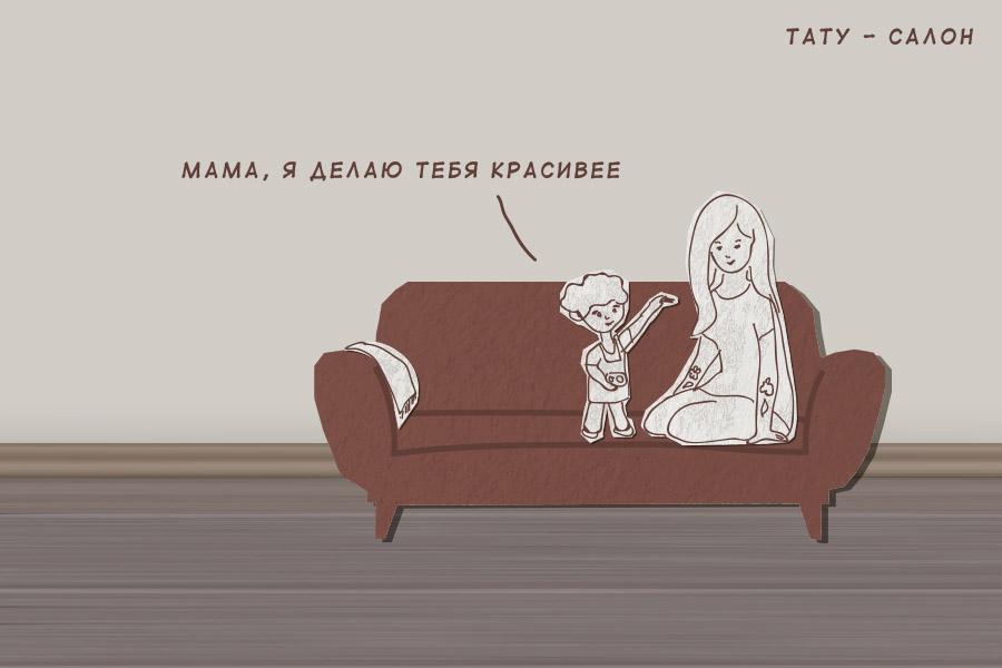 Мама в тату салоне