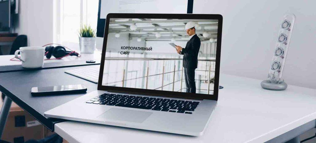 разработка сайта, компьютер